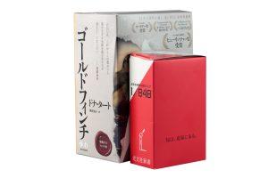 書籍用の箱や、書店販促物の制作事例